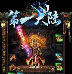 火龙版本传奇?火龙版本传奇……这款游戏提供超大的地图等待玩家上
